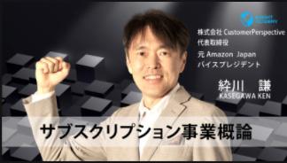 紣川謙_サブスクリプション事業構築